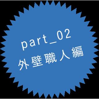 part_02 外壁職人編